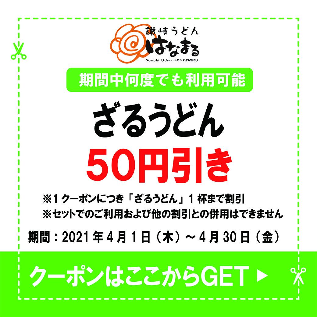 クーポン(はなまるうどん).jpg