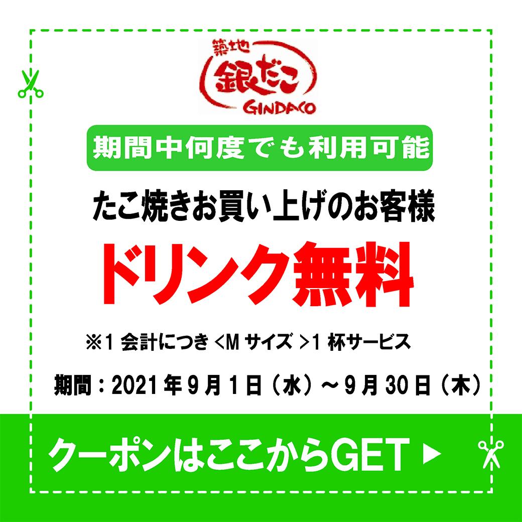 クーポン(銀だこ).jpg