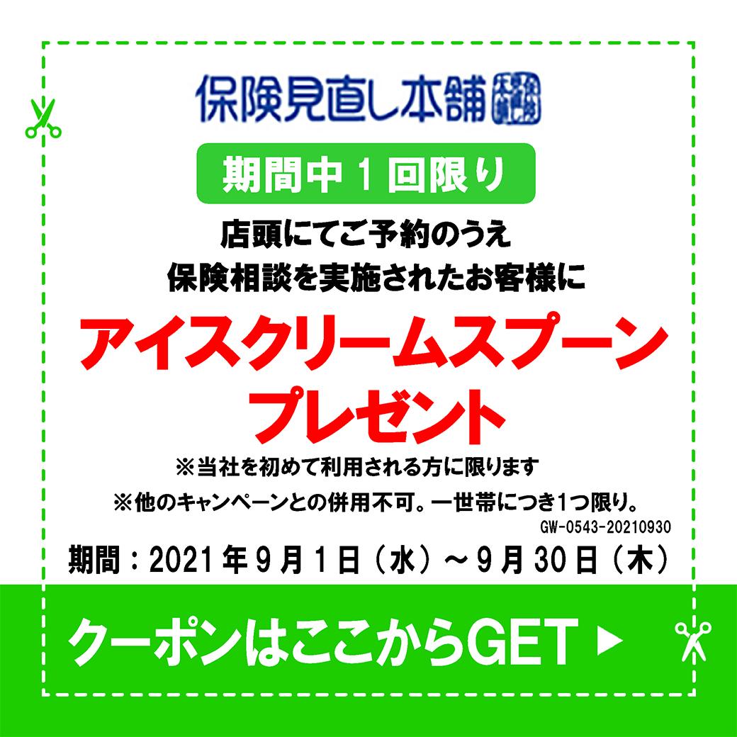 クーポン(保険見直し本舗).jpg