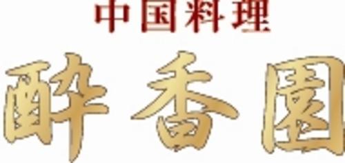 酔香園ロゴ