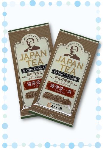 渋沢栄一お茶(プレミアム)