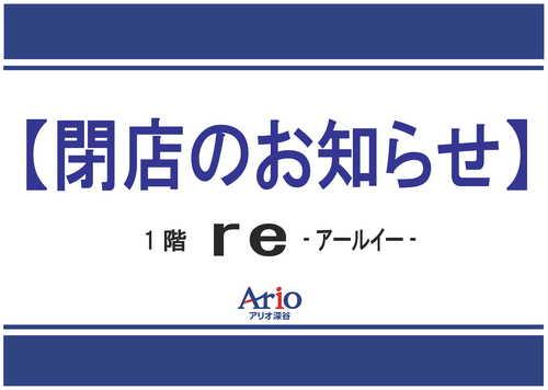 「re」閉店のおしらせ