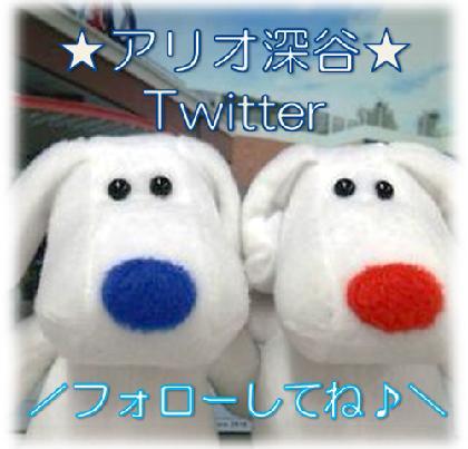 Twitterのお知らせ画像
