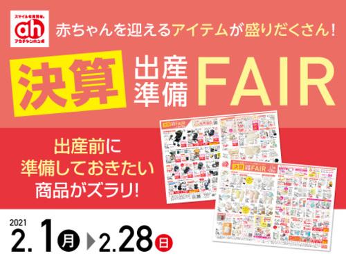 決算 出産準備FAIR 2/1(月)~2/28(日)