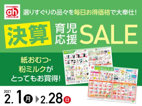 決算 育児応援SALE 2/1(月)~2/28(日)
