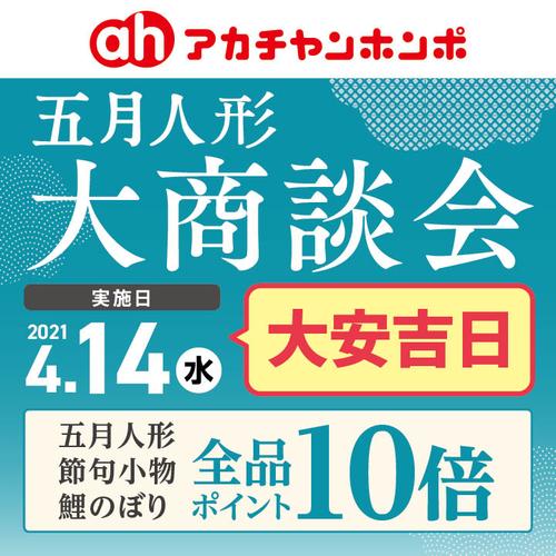 大商談会4/9