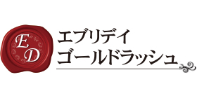 エブリデイゴールドラッシュのロゴ画像
