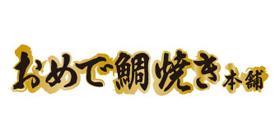 おめで鯛焼き本舗のロゴ画像