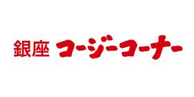 銀座コージーコーナーのロゴ画像