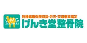げんき堂整骨院のロゴ画像