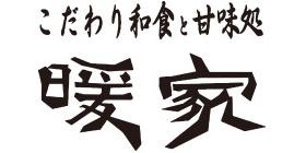 こだわり和食と甘味処 暖家のロゴ画像