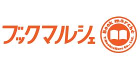 ブックマルシェのロゴ画像