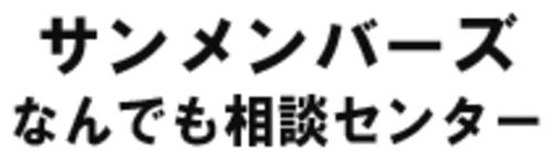 サンメンバーズ ロゴ